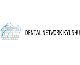 一般社団法人 デンタルネットワーク九州