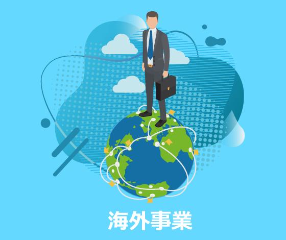 海外事業イメージ画像