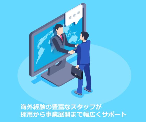 外国人の採用イメージ画像